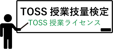 TOSS授業技量検定